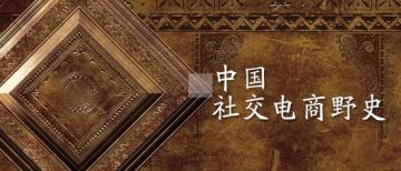 瞭望   中国社交电商野史</a>