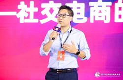 钟鼎资本孙艳华:社交电商起势在流量 成败在供应链</a>