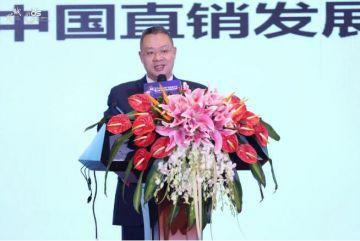胡远江:破局革新 砥砺跨越——中国直销30年发展经验、教训、规律与未来展望