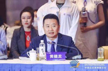 无限极行政总裁黄健龙:没有守业只有永远创业,企业家精神就是创业精神