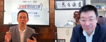 吴晓波对谈江南春:人心红利的时代到来了