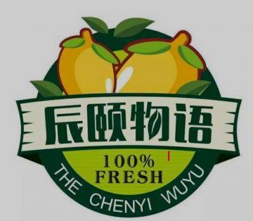 发货水果质量不佳屡遭投诉,主打微商生鲜的辰颐物语靠不靠谱?