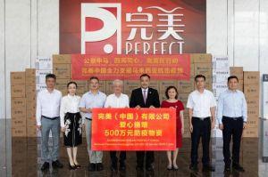 完美公司再度捐赠500万防疫物资支援马来西亚抗击疫情