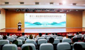 无限极协办第十一届全国中医药免疫学术研讨会