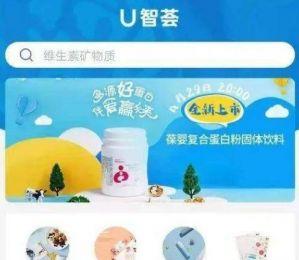 """注重数字化建设USANA葆婴推出""""U智荟"""""""