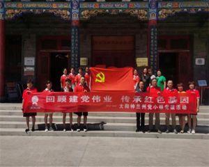 太阳神网络党总支甘肃兰州党小组正式成立