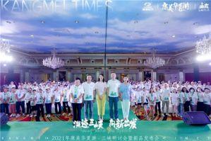 新起点,新征程,新时代!康美三峡研讨会暨新品发布会盛大举行