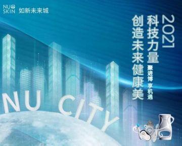 如新中国郑重:将持续深耕中国,进博会是一个重要的互相交流的平台