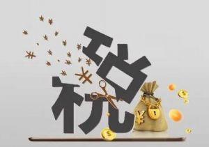 """""""网红补税660多万""""冲上热搜!还有人被立案……"""